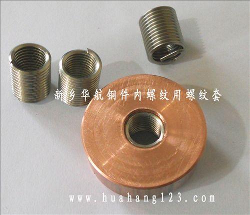 铜件用螺纹套