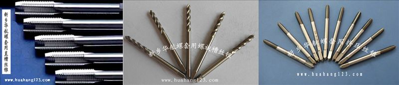 美制钢丝螺套专用丝锥