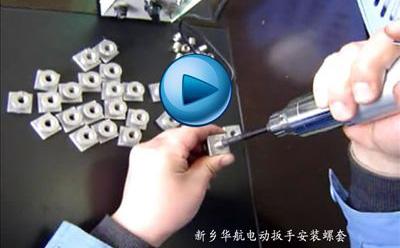 钢丝螺套电动安装扳手