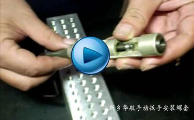手动钢丝螺套安装扳手