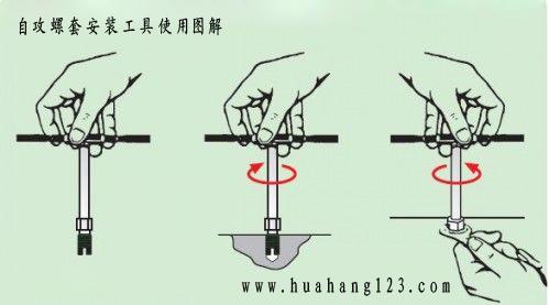 自攻螺套安装工具使用图解
