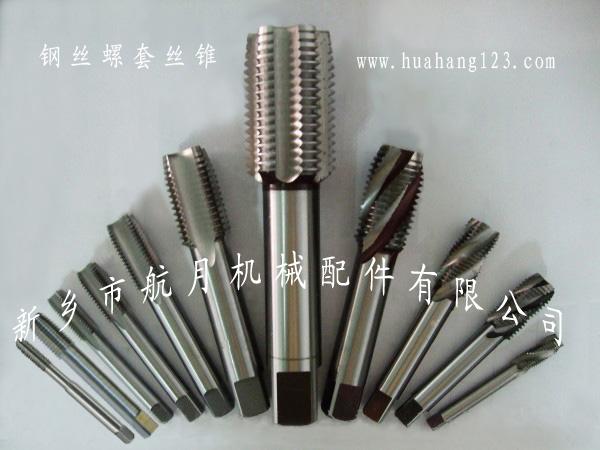 钢丝螺套专用丝锥