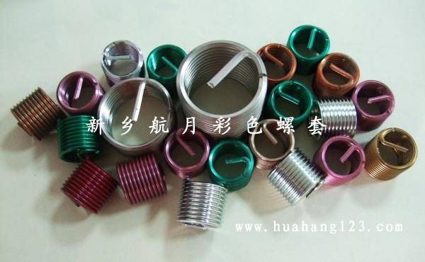 彩色钢丝螺套