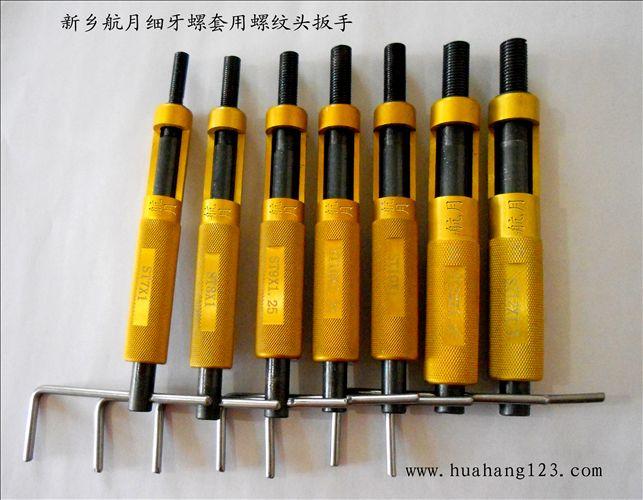 细牙螺套安装工具