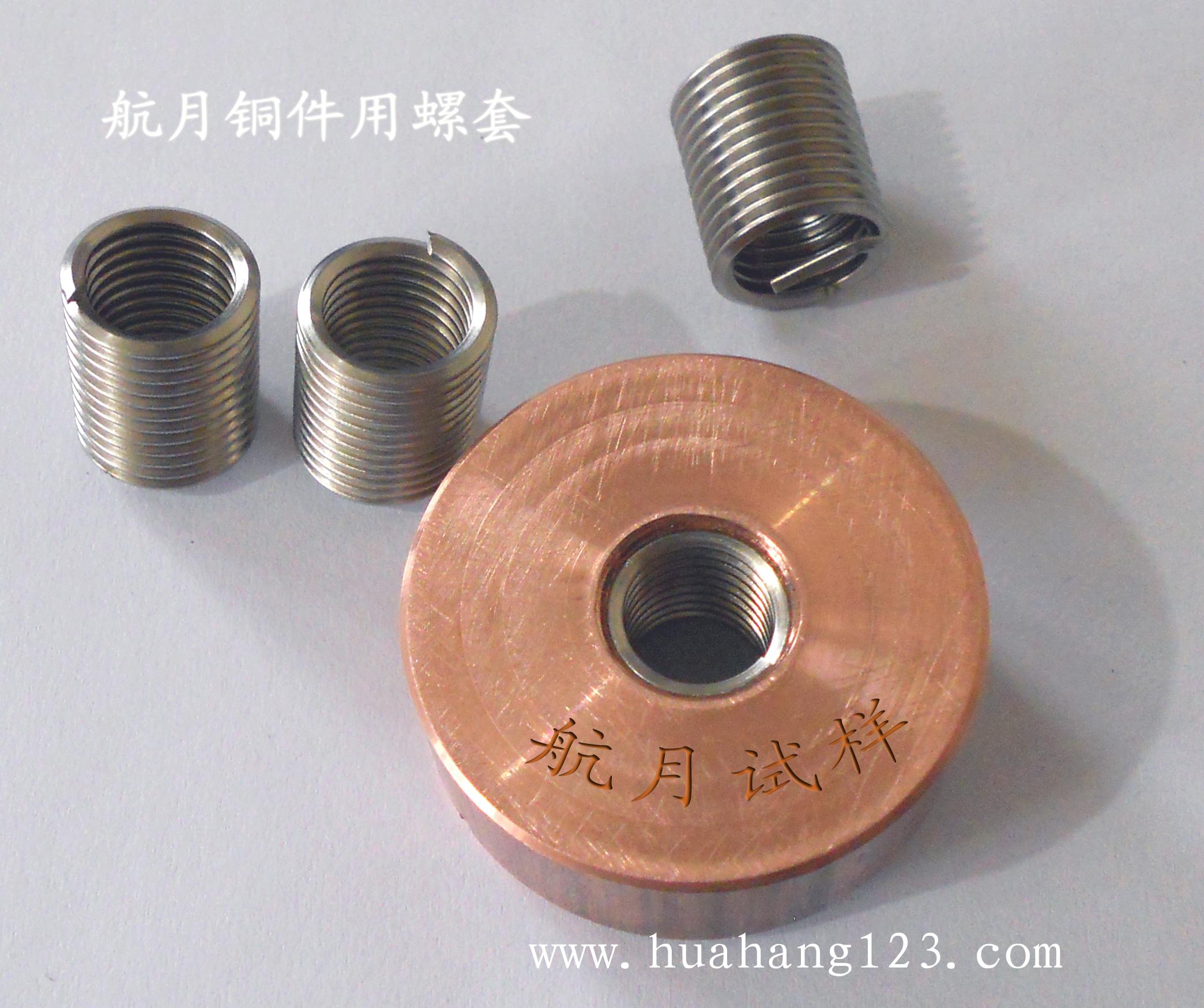 铜件用螺套