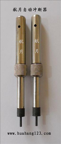 钢丝螺套自动冲断器