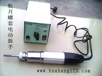 钢丝螺套电动安装工具